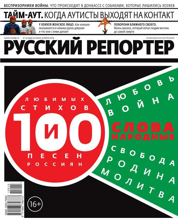 Русский репортер 15-2015