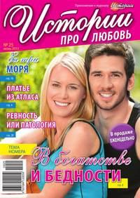 любовь, Редакция журнала Истории про  - Истории про любовь 25