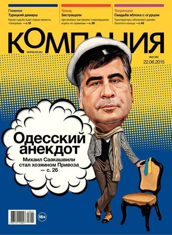 Компания 23-2015 ( Редакция журнала Компания  )