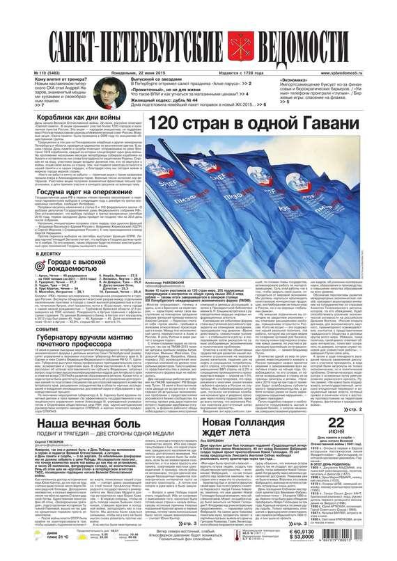 Санкт-Петербургские ведомости 110-2015 от ЛитРес