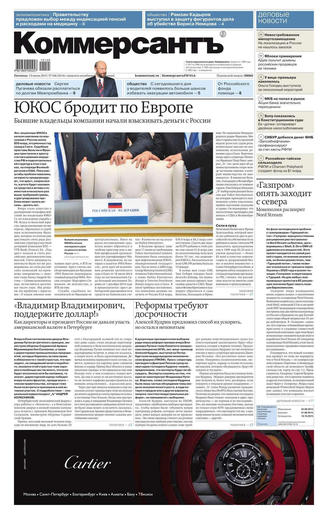 Скачать Редакция газеты КоммерсантЪ бесплатно КоммерсантЪ 106-2015