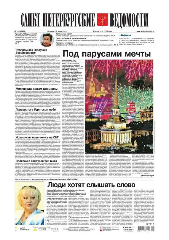 Санкт-Петербургские ведомости 109-2015 от ЛитРес