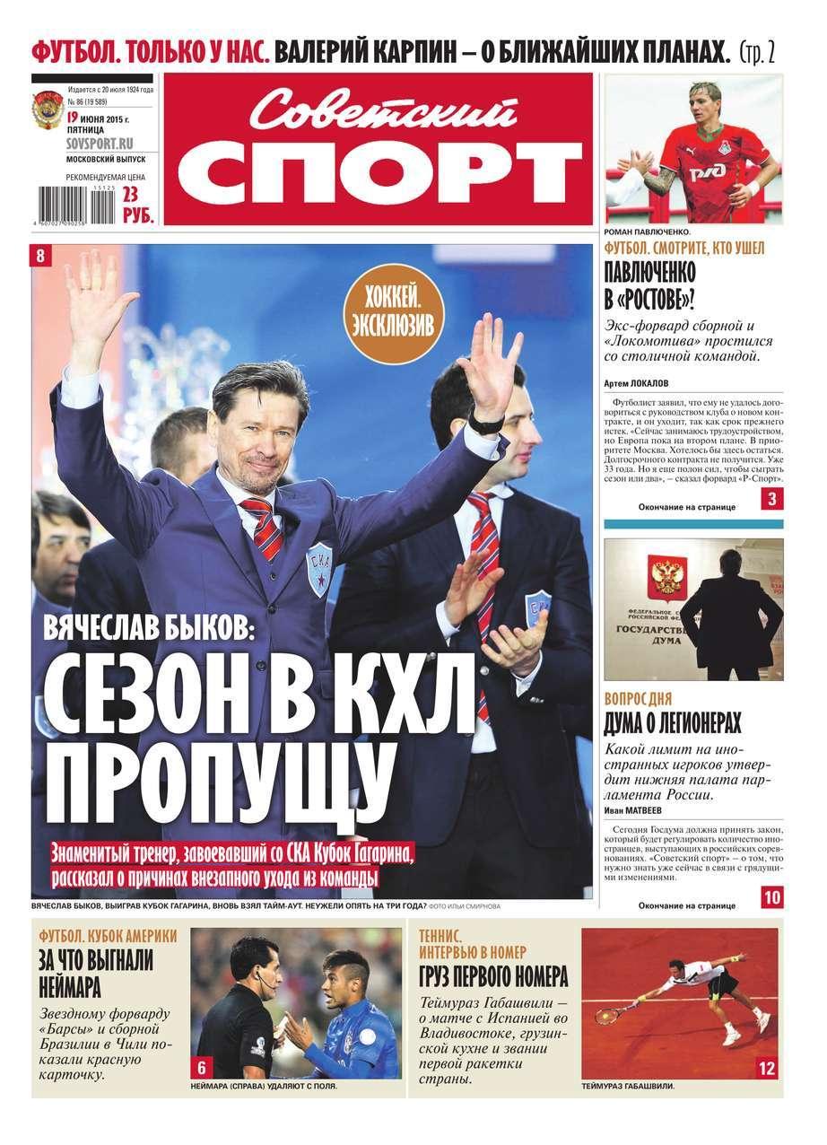 Советский спорт 86-2015