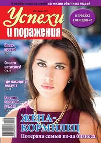поражения, Редакция журнала Успехи и  - Успехи и поражения 25