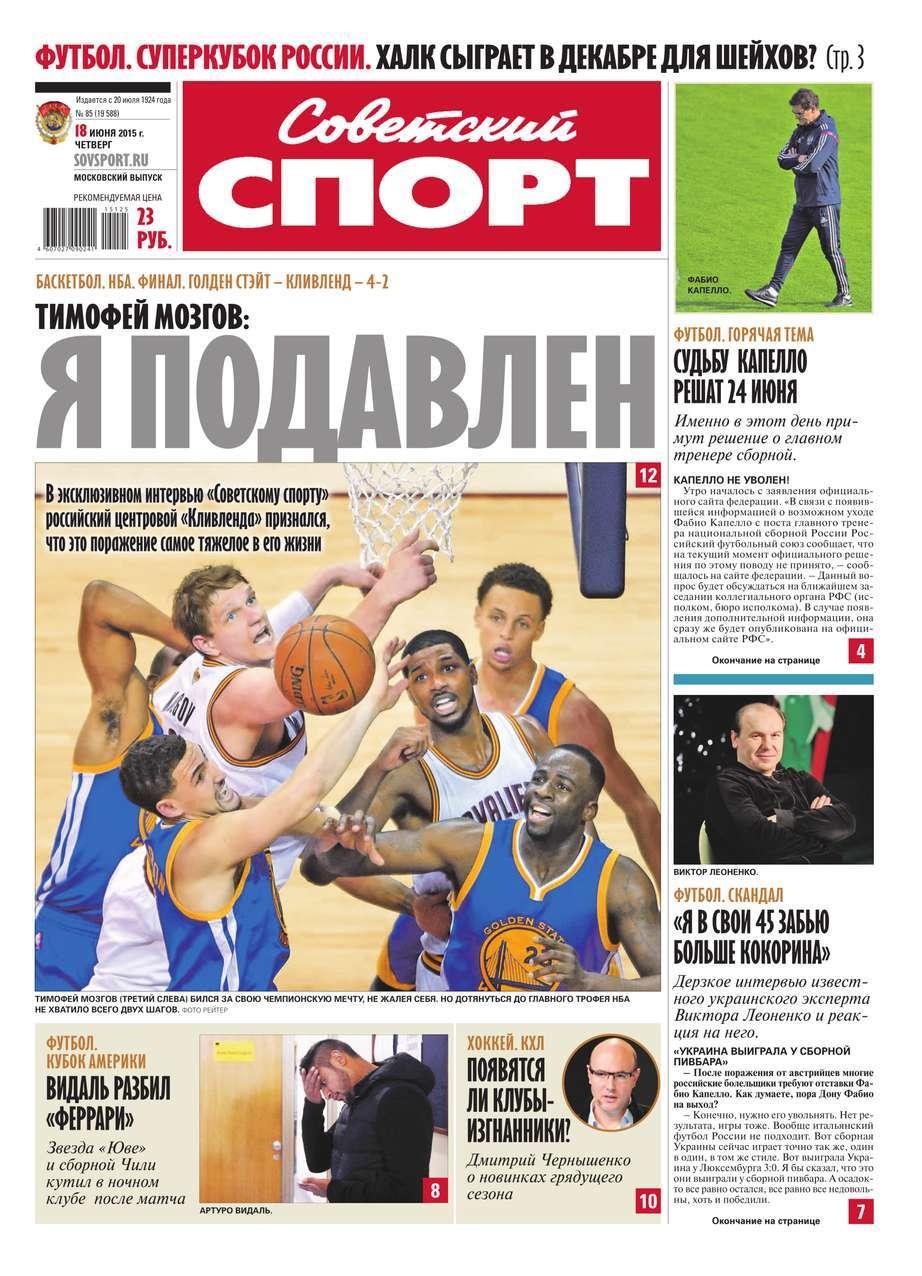 Советский спорт 85-2015