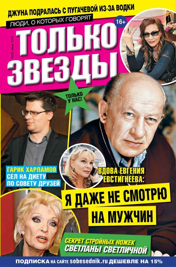 Желтая газета. Только звезды 23-2015 от ЛитРес