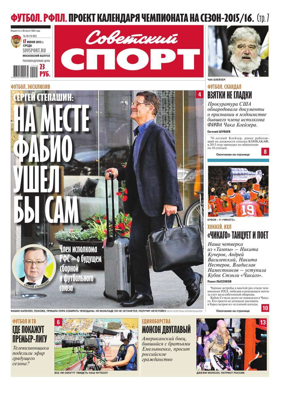 Советский спорт 84-2015