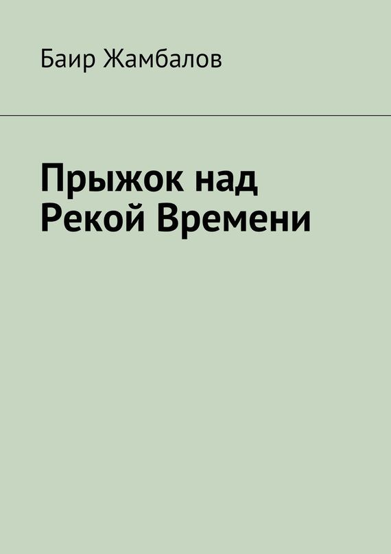 Баир Жамбалов Прыжок над Рекой Времени