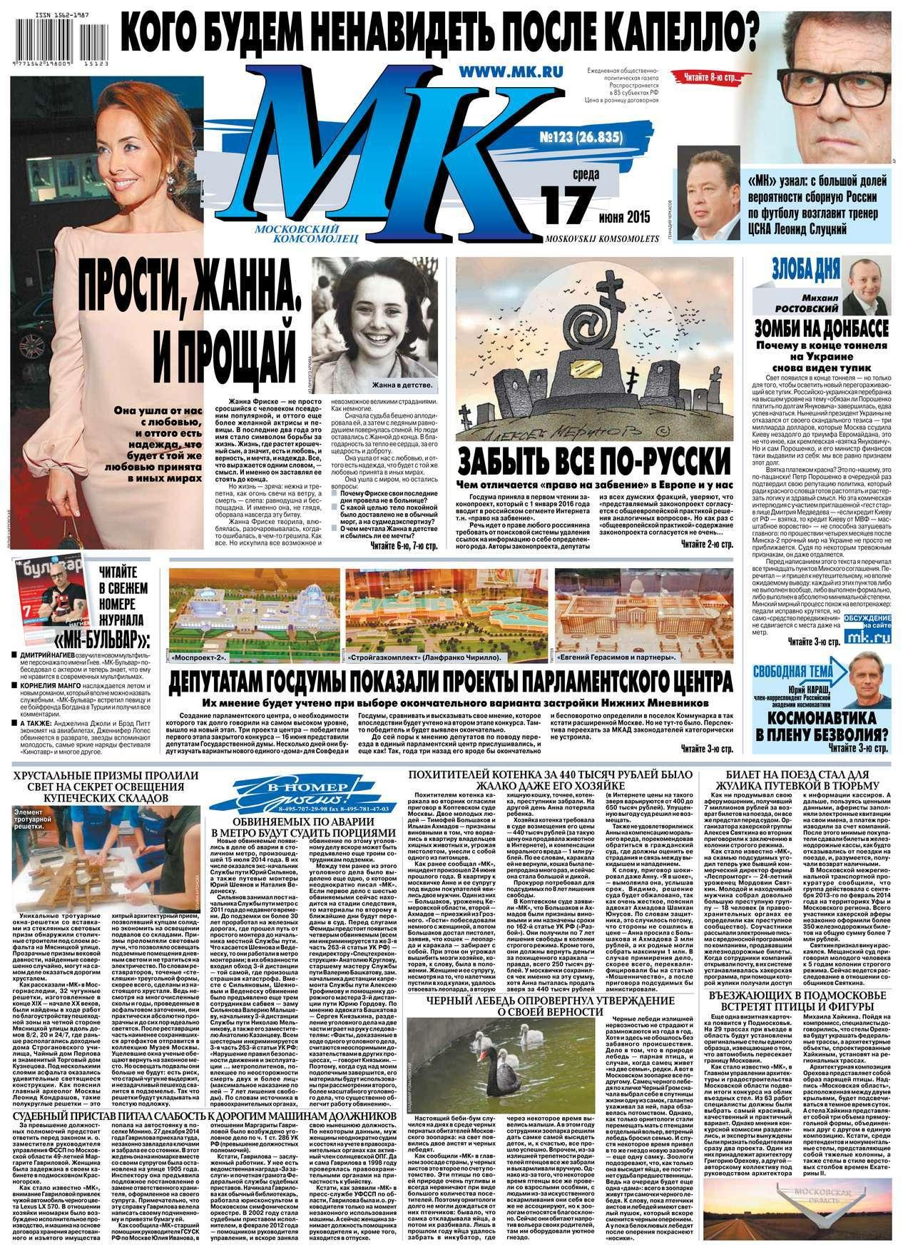 Редакция газеты МК Московский комсомолец МК Московский комсомолец 123-2015 цена 2017