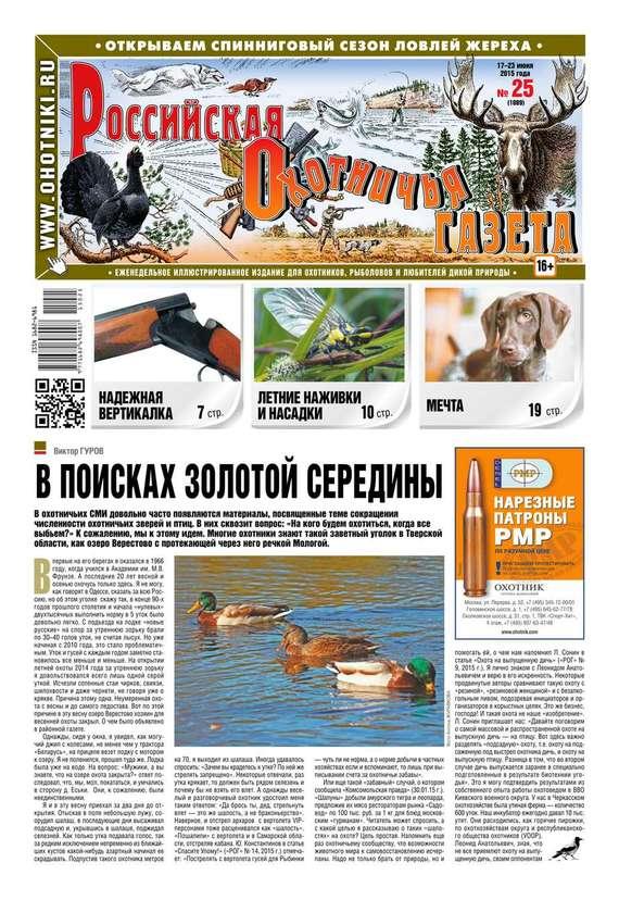 Российская Охотничья Газета 25-2015