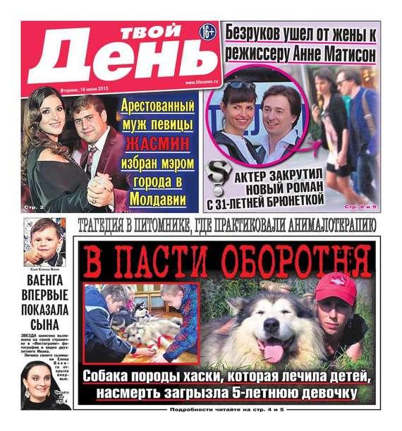 Редакция газеты Твой день Твой день 147-2015