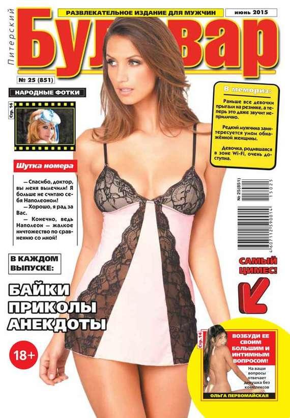 Редакция газеты Питерский бульвар Питерский бульвар 25-2015 коктебель 100 обнаженных красивых девушек на пляже