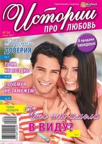 любовь, Редакция журнала Истории про  - Истории про любовь 24