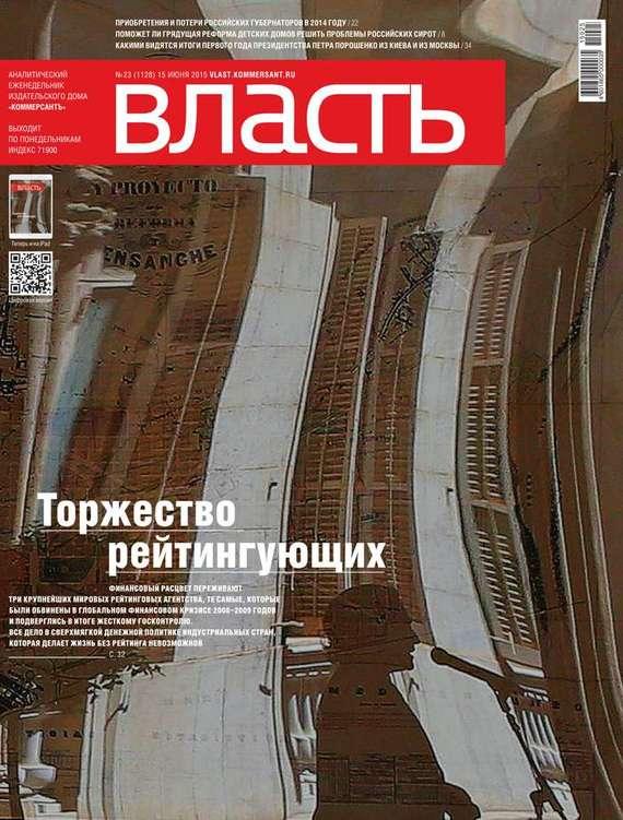 КоммерсантЪ Власть 23-2015
