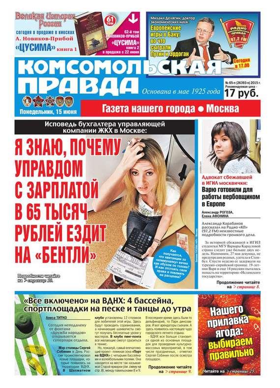 Комсомольская Правда. Москва 65п-2015