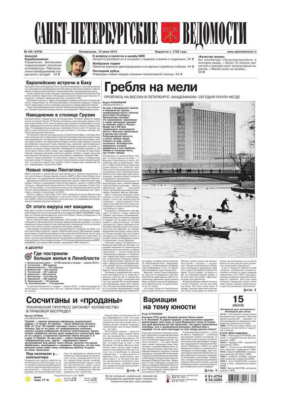 все цены на Редакция газеты Санкт-Петербургские ведомости Санкт-Петербургские ведомости 105-2015