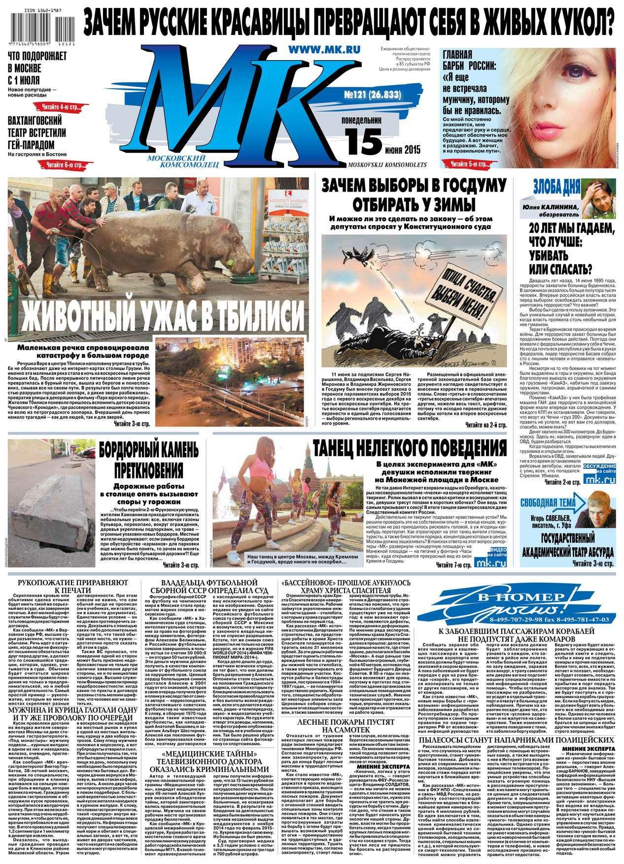 Редакция газеты МК Московский комсомолец МК Московский комсомолец 121-2015 цена 2017