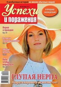поражения, Редакция журнала Успехи и  - Успехи и поражения 24