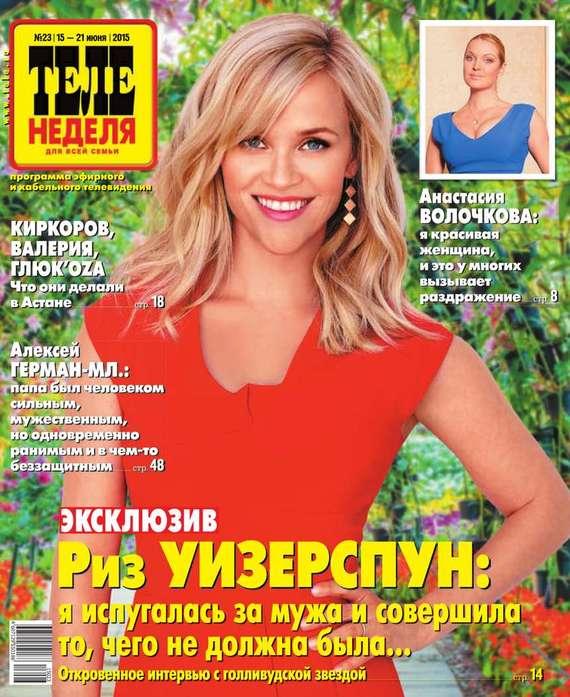 ТЕЛЕНЕДЕЛЯ для всей семьи. Москва 23-2015