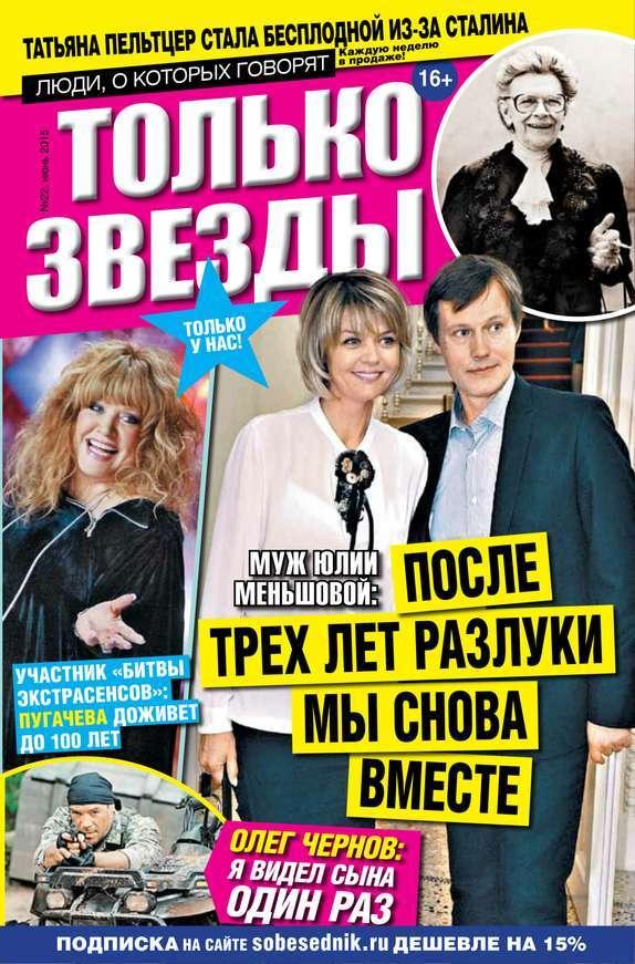 Желтая газета. Только звезды 22-2015 от ЛитРес