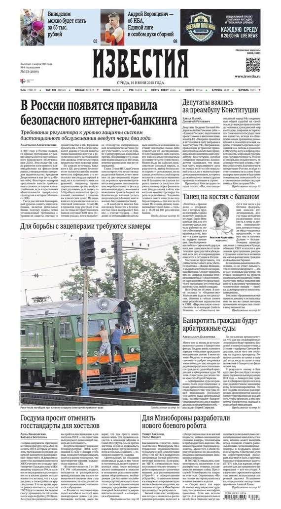 Известия 103-2015