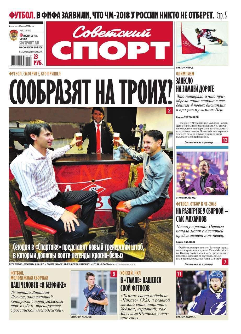 Советский спорт 82-2015