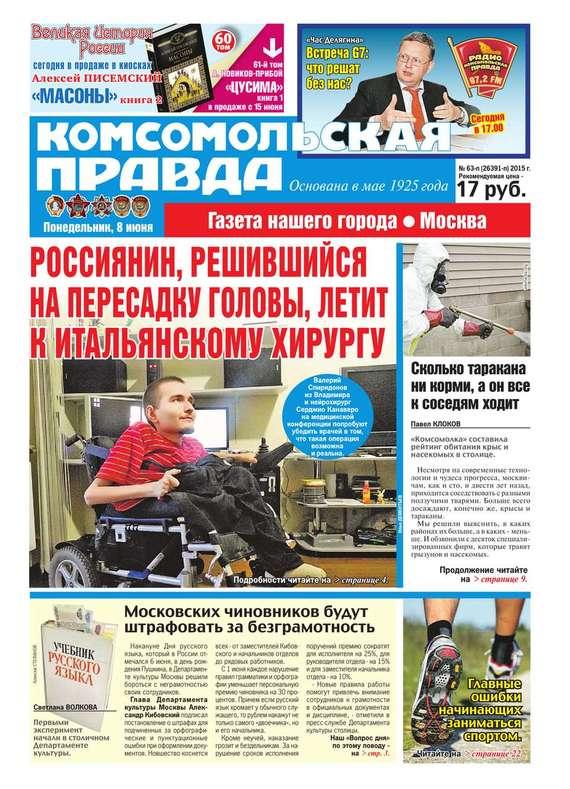 Комсомольская Правда. Москва 63п-2015