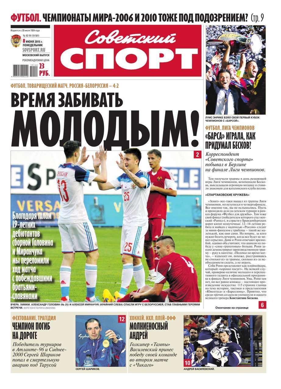 Советский спорт 82 м-2015