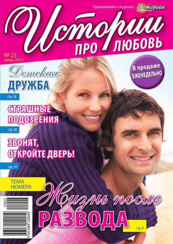 Истории про любовь 23