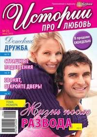 любовь, Редакция журнала Истории про  - Истории про любовь 23