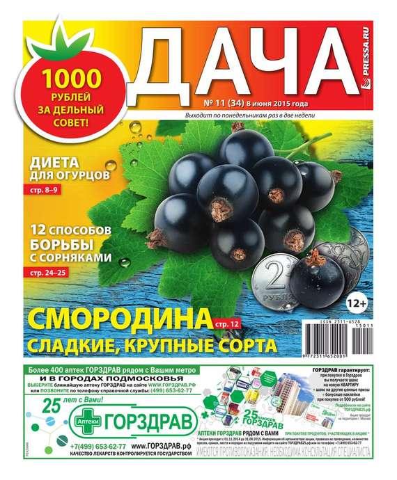 Дача Pressa.ru 11-2015