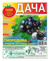 Pressa.ru, Редакция газеты Дача  - Дача Pressa.ru 11-2015