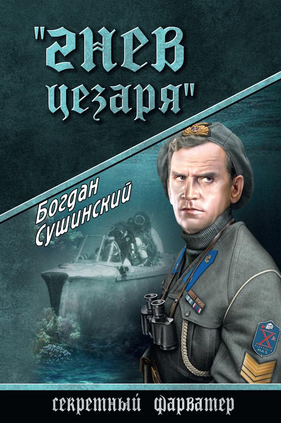 Богдан Сушинский Гнев Цезаря