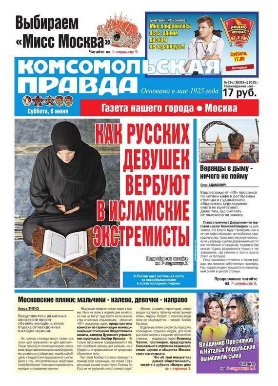 Комсомольская Правда. Москва 63с