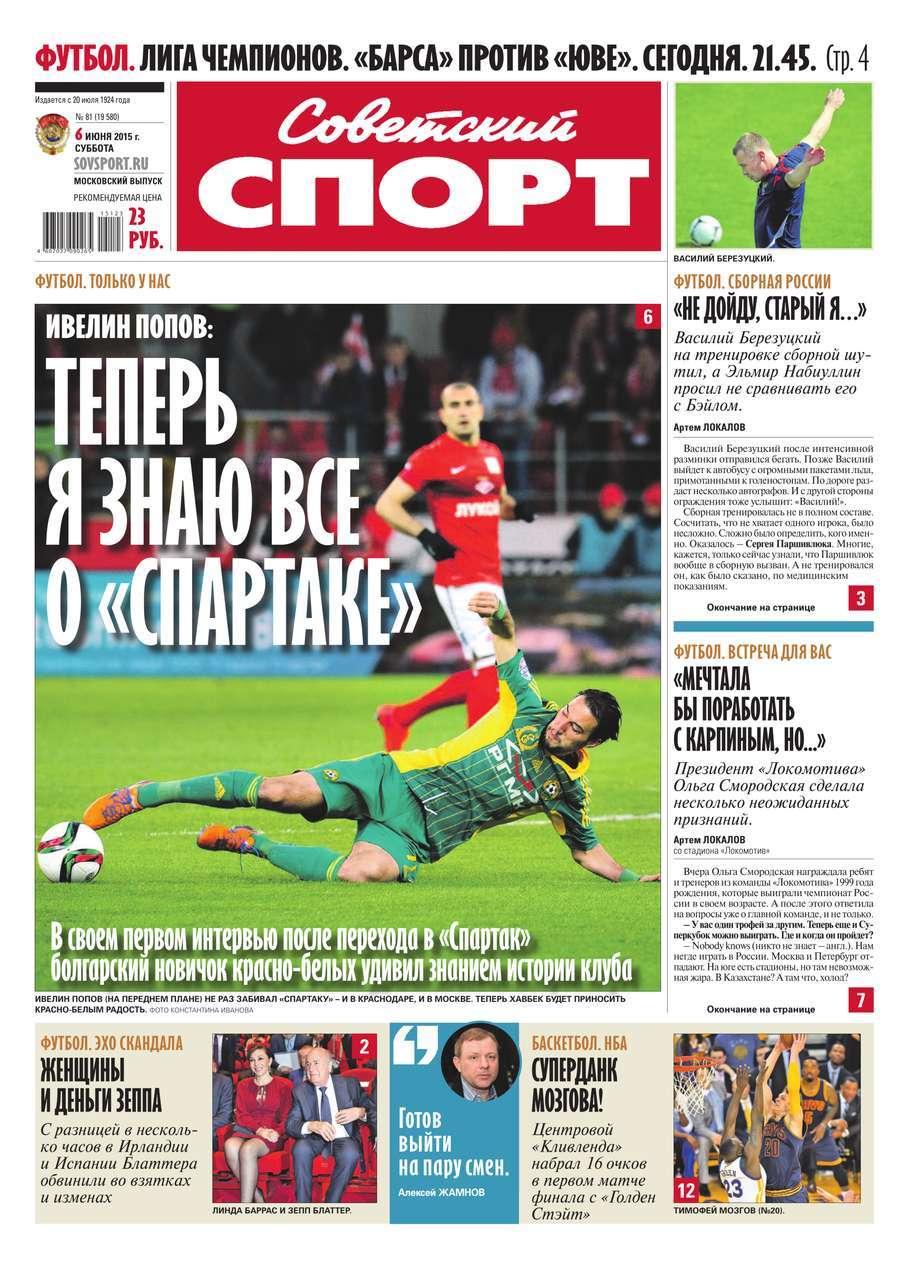 Советский спорт 81-2015
