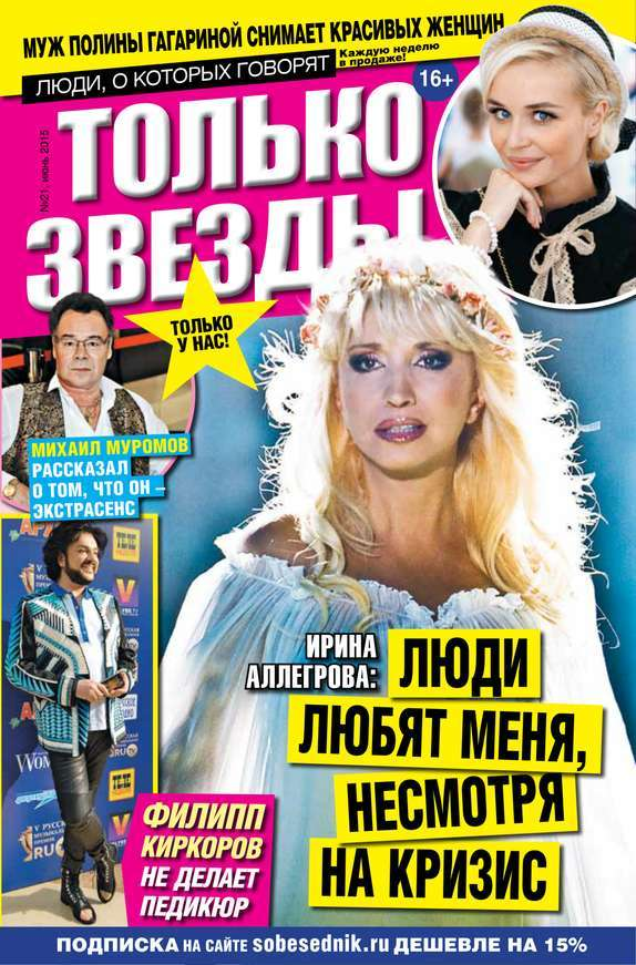 Желтая газета. Только звезды 21-2015 от ЛитРес