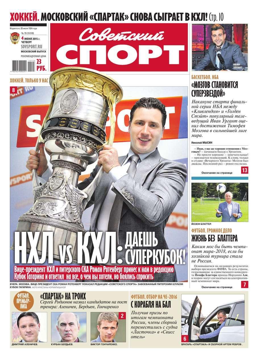 Советский спорт 79-2015