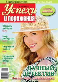 поражения, Редакция журнала Успехи и  - Успехи и поражения 23