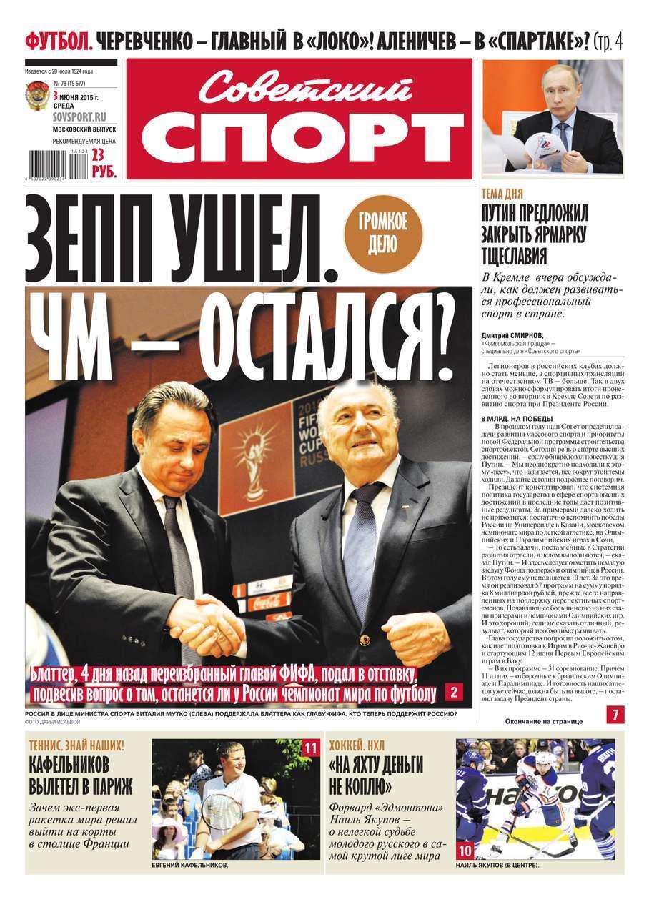 Советский спорт 78-2015