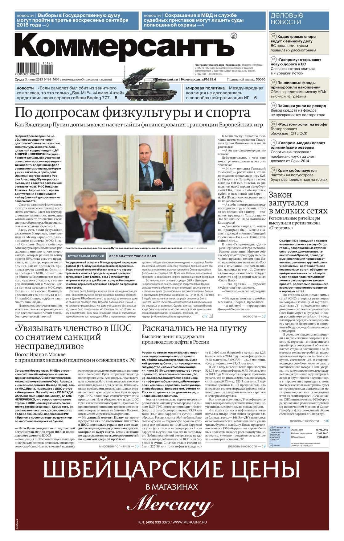 КоммерсантЪ 96-2015 от ЛитРес