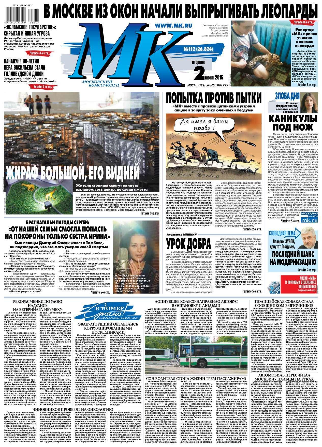 Редакция газеты МК Московский комсомолец МК Московский комсомолец 112-2015 цена 2017