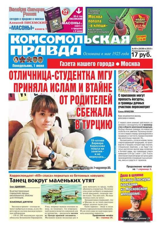 Комсомольская Правда. Москва 60п-2015