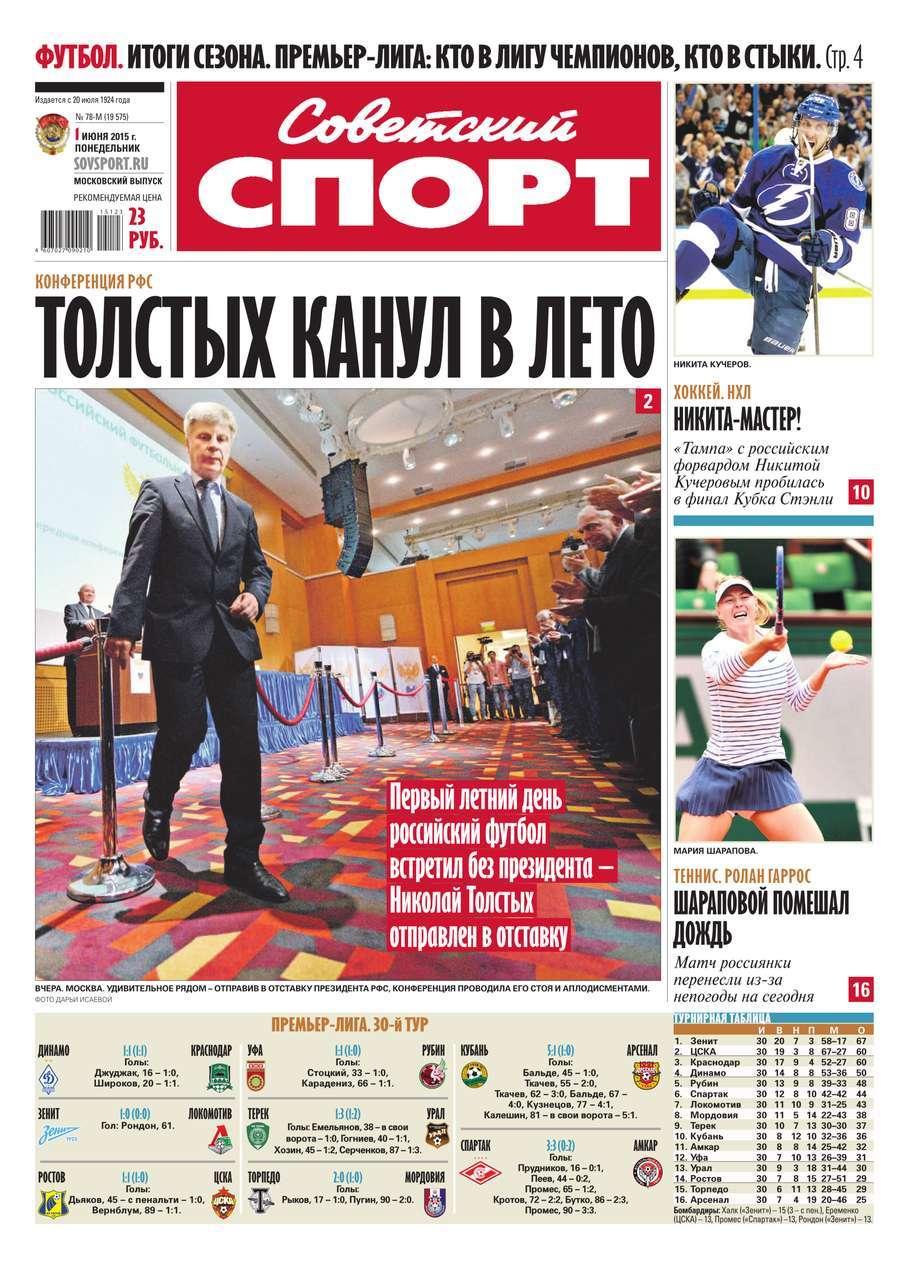 Советский спорт 78м-2015