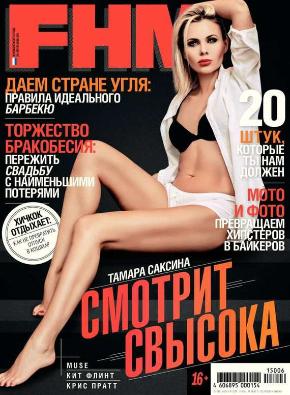 Обложка книги FHM (For Him Magazine) 06-2015, автор Magazine, Редакция журнала FHM For Him