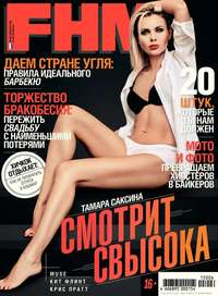 Magazine, Редакция журнала FHM For Him  - FHM (For Him Magazine) 06-2015