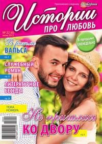 любовь, Редакция журнала Истории про  - Истории про любовь 22