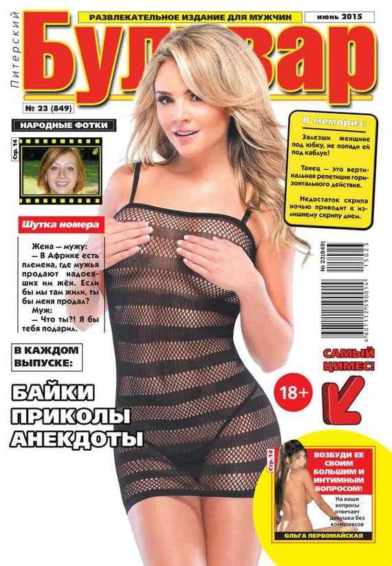 Питерский бульвар 23-2015 ( Редакция газеты Питерский бульвар  )
