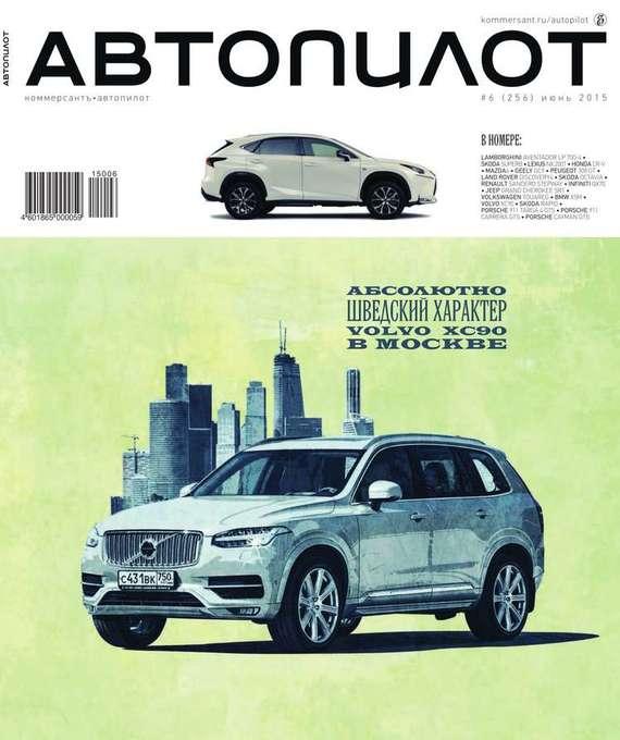Редакция журнала Автопилот Автопилот 06-2015 сто лучших интервью журнала эксквайр