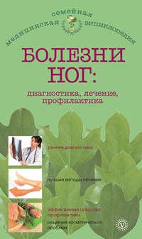 Савельева, Е. М.  - Болезни ног: диагностика, лечение, профилактика