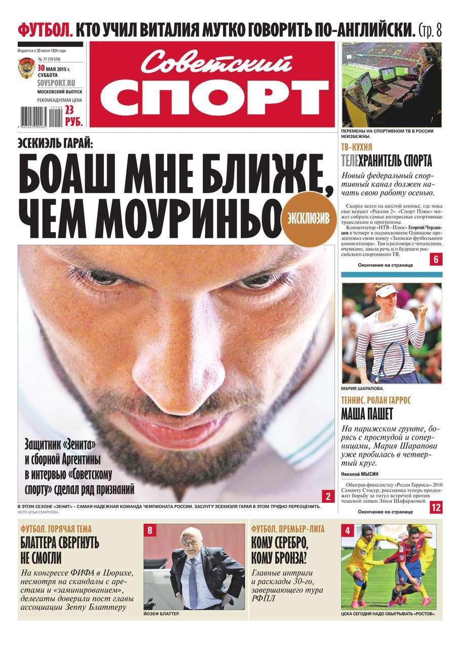 Советский спорт 77-2015